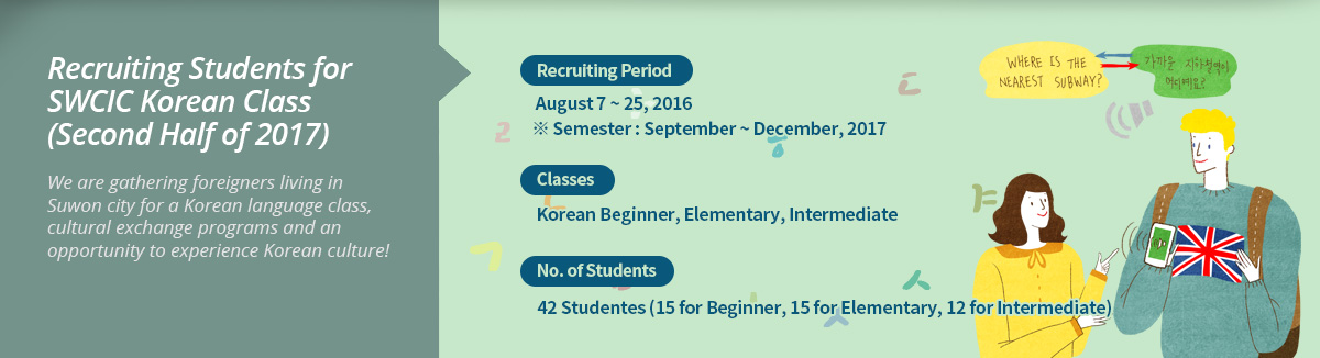 Recruiting Students for SWCIC Korean Class (Second Half of 2017)