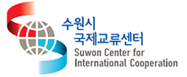 Suwon Center for International Cooperation